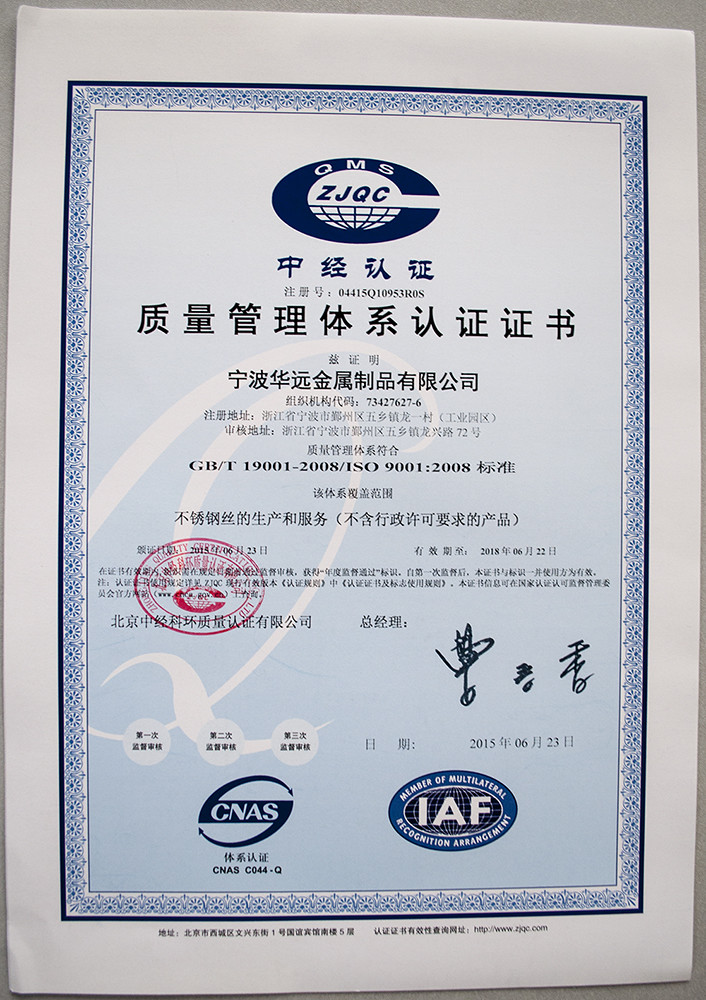 چین Ningbo Huayuan Metal Products Co., Ltd. گواهینامه ها